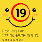 [Toys Heart]소피아 2(프리티걸-블랙/화이트) + 책 비밀 보관함 + 과일젤 증정