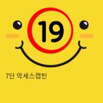 [MYCAPTAIN] 7단 악세스캡틴
