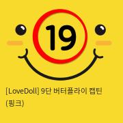 [LoveDoll] 9단 버터플라이 캡틴 (핑크)