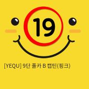 [YEQU] 9단 폴카 B 캡틴(핑크)
