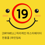 [DRYWELL] 허리케인 마스트베이터 전용홀 (와인딩A)