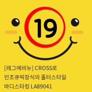 [레그에비뉴] CROSS로 인조큐빅장식의 홀터스타일 바디스타킹 LA89041