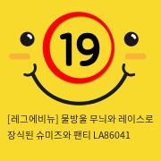 [레그에비뉴] 물방울 무늬와 레이스로 장식된 슈미즈와 팬티 LA86041