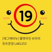 [레그에비뉴] 벨벳라인 브라의 돗트문양 LA81253