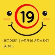[레그에비뉴] 하트무늬 밴드스타킹 LA1016
