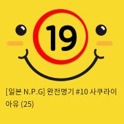 [일본 N.P.G] 완전명기 #10 사쿠라이 아유 (25)