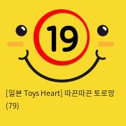 [일본 Toys Heart] 따끈따끈 토로망 (79)