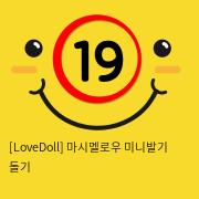 [LoveDoll] 마시멜로우 미니발기 돌기
