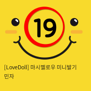 [LoveDoll] 마시멜로우 미니발기 민자