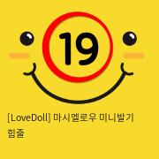 [LoveDoll] 마시멜로우 미니발기 힘줄
