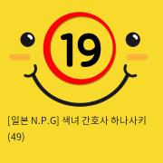 [일본 N.P.G] 색녀 간호사 하나사키 (49)