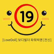 [LoveDoll] 보디빌더 파워빅맨 [전신]