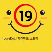 [LoveDoll] 힘쎈만도 스프링
