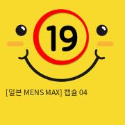 [일본 MENS MAX] 캡슐 04