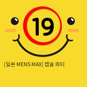 [일본 MENS MAX] 캡슐 파티