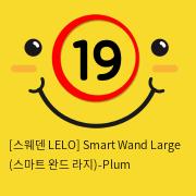 [스웨덴 LELO] Smart Wand Large (스마트 완드 라지)-Plum