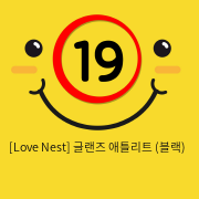 [Love Nest] 글랜즈 애틀리트 (블랙)
