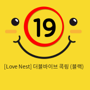 [Love Nest] 더블바이브 콕링 (블랙)