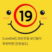 [LoveDoll] 20단진동 보디빌더 파워빅맨 [안장딜도]