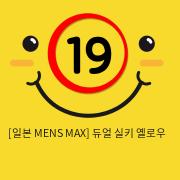 [일본 MENS MAX] 듀얼 실키 옐로우
