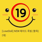 [LoveDoll] NEW 제이드 콕링 (황옥) (대)