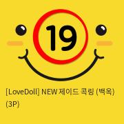 [LoveDoll] NEW 제이드 콕링 (백옥) (3P)