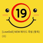 [LoveDoll] NEW 제이드 콕링 (황옥) (소)