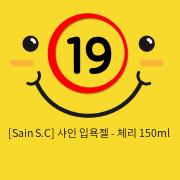 [Sain S.C] 샤인 입욕젤 - 체리 150ml