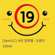 [Sain S.C] 샤인 입욕젤 - 오렌지 150ml