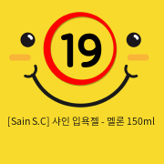 [Sain S.C] 샤인 입욕젤 - 멜론 150ml