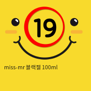 miss-mr 블랙젤 100ml