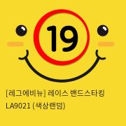 [레그에비뉴] 레이스 밴드스타킹 LA9021 (색상랜덤)