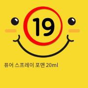 <사정지연 칙칙이> 퓨어 스프레이 포맨 20ml