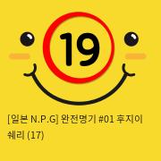[일본 N.P.G] 완전명기 #01 후지이 쉐리 (17)