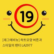 [레그에비뉴] 하트모양 버튼과 스타일의 팬티 LA2977