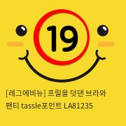 [레그에비뉴] 프릴을 덧댄 브라와 팬티 tassle포인트 LA81235