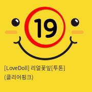 [LoveDoll] 리얼꽃잎[투톤] (클리어핑크)