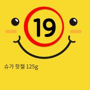 슈가 핫젤 125g