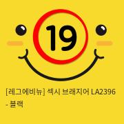 [레그에비뉴] 섹시 브래지어 LA2396 - 블랙