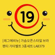 [레그에비뉴] 가슴오픈스타일 브라+팬티+가터벨트 3종세트 LA8379