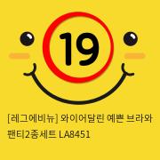 [레그에비뉴] 와이어달린 예쁜 브라와 팬티2종세트 LA8451