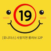 [유니더스] 사정지연 롱러브 12P