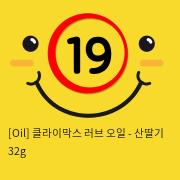 [Oil마사지] 클라이막스 러브 오일 - 산딸기 32g