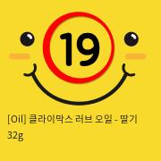 [Oil마사지] 클라이막스 러브 오일 - 딸기 32g