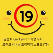 [일본 Magic Eyes] 스지망 쿠파 로린코 처녀궁 프리미엄 소프트 (75)
