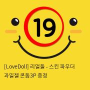 [LoveDoll] 전신2 - 스킨 파우더+과일젤+콘돔3P 증정