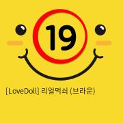 [LoveDoll] 리얼먹쇠 (브라운)