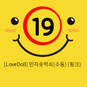 [LoveDoll] 민자숏먹쇠(수동) (핑크)