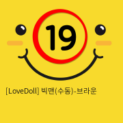 [LoveDoll] 빅맨(수동)-브라운