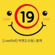 [LoveDoll] 빅맨2(수동)-블랙